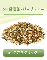 茶葉(ティー)